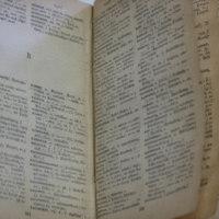 dictionary 3.jpg